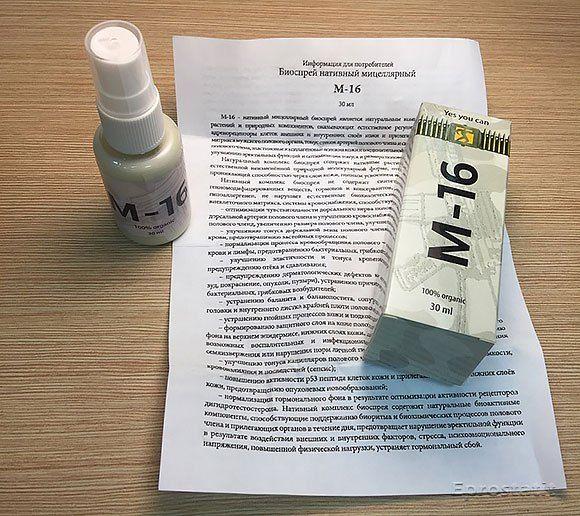 Спрей м16 купить в москве рязанский проспект